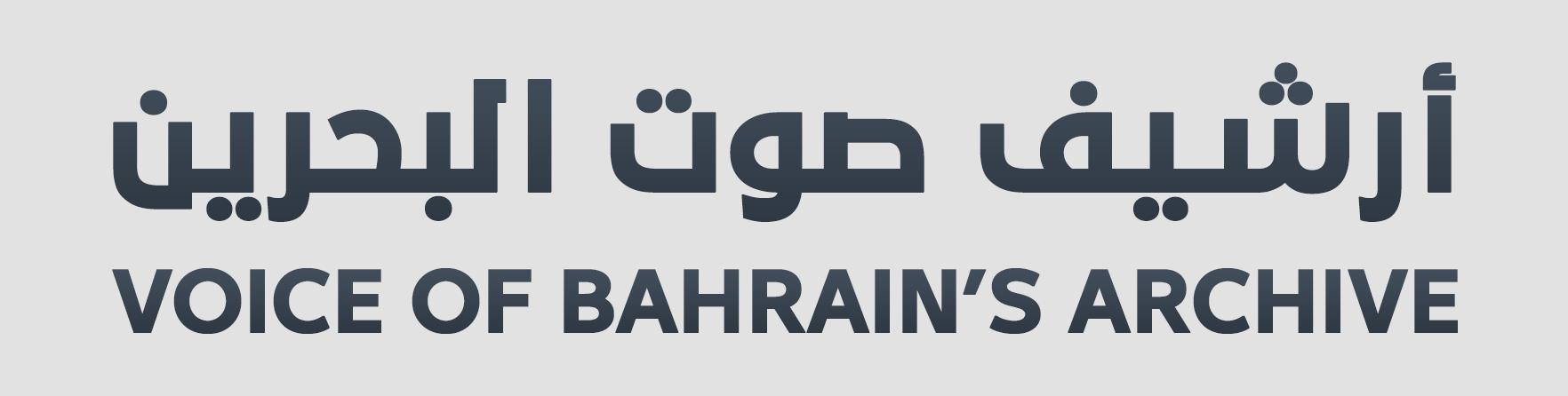 صوت البحرين