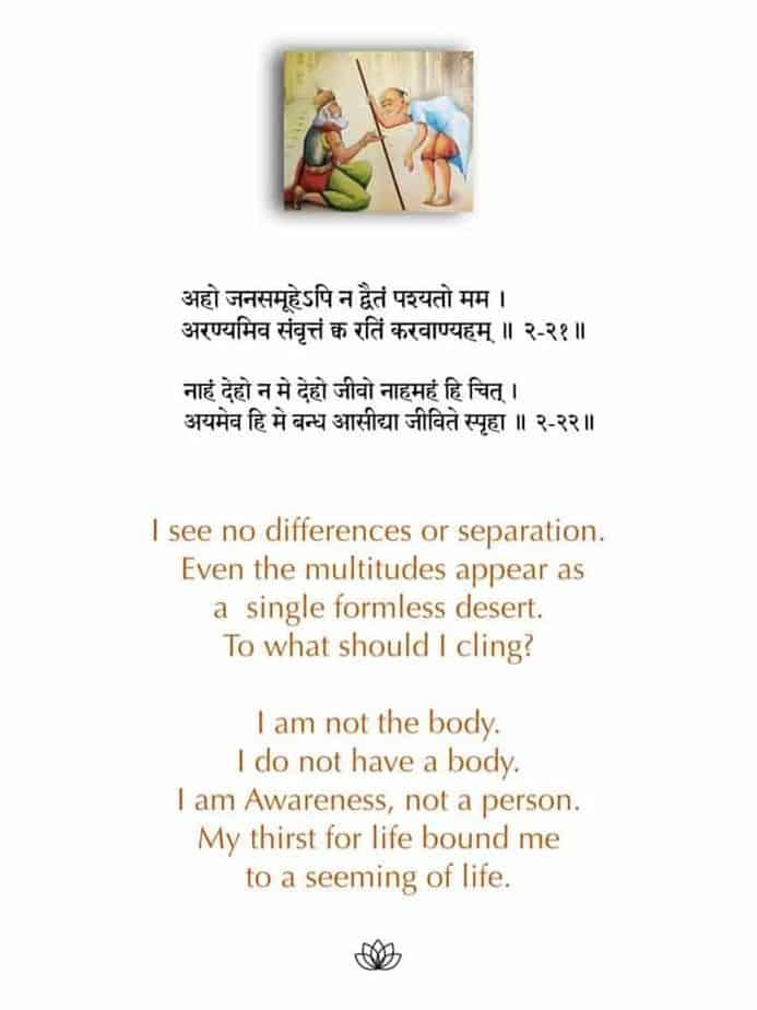 Ashtabakra Gita (Joy of Self-Realization) Verse: 2.21, 2.22