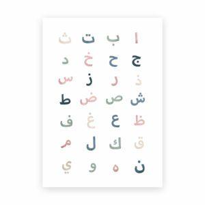 Alif Ba Poster