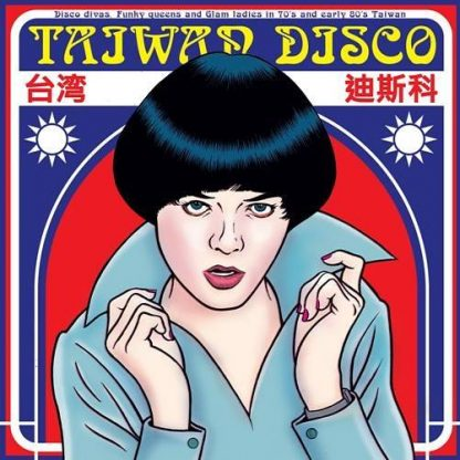 VA: TAIWAN DISCO - Disco Divas, Funky Queens and Glam Ladies from Taiwan in the 70s and early 80s LP