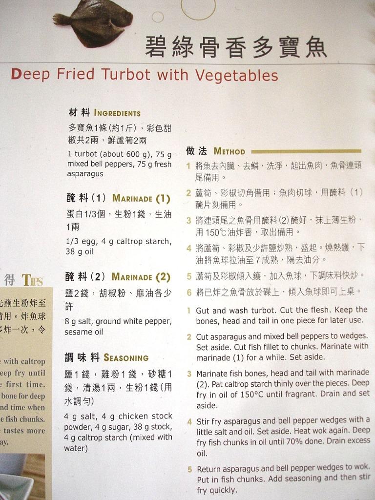 Rezept aus dem Kochbuch