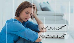 مصطلحات لأمراض النسائية والاطفال