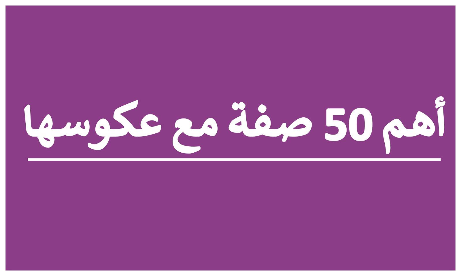 اهم 50 صفه مع عكوسها