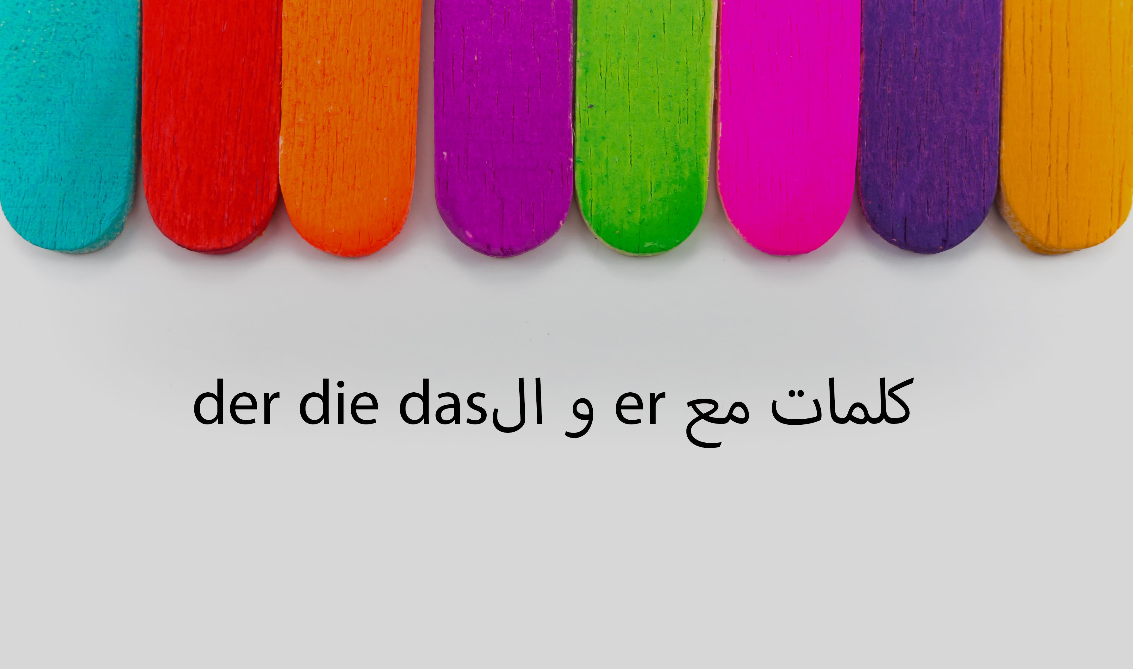 كلمات مع er و الder die das
