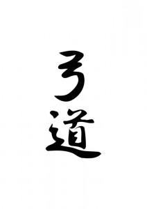 Kyudo-Kanji