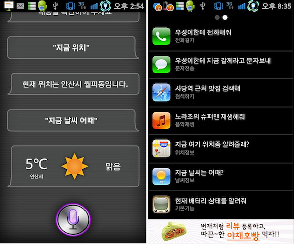 siri for android korean