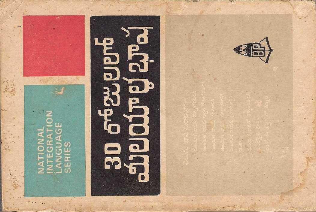 learn-malayalam_Page_01