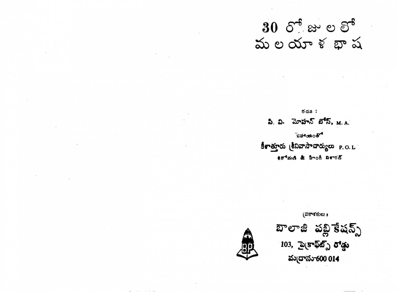 learn-malayalam_Page_02