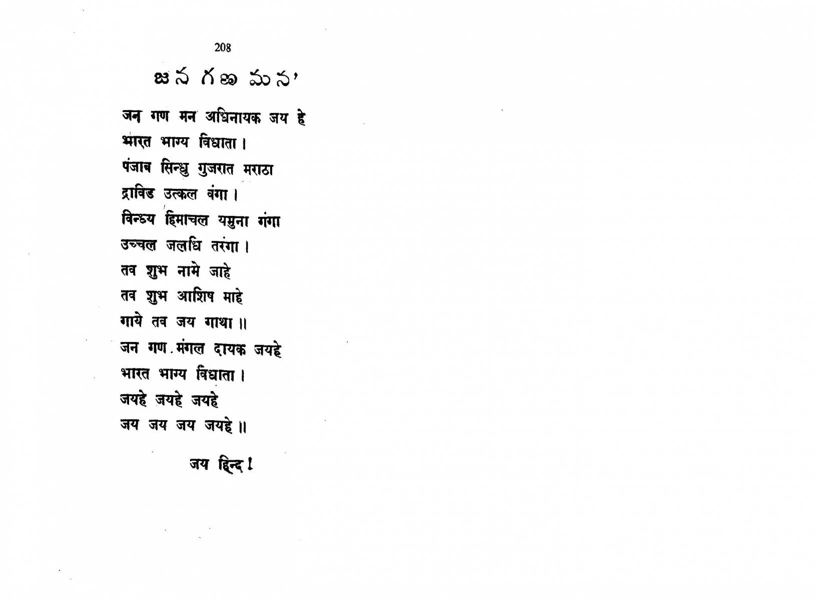 30rojullo-Sanskrit_Page_106