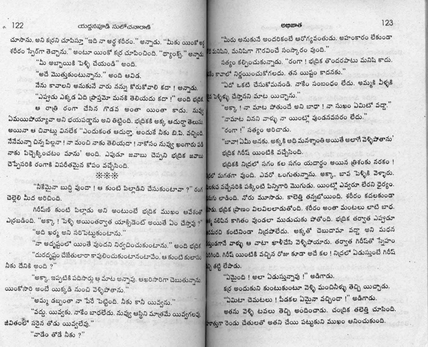 Abhijatha-Part2_Page_03