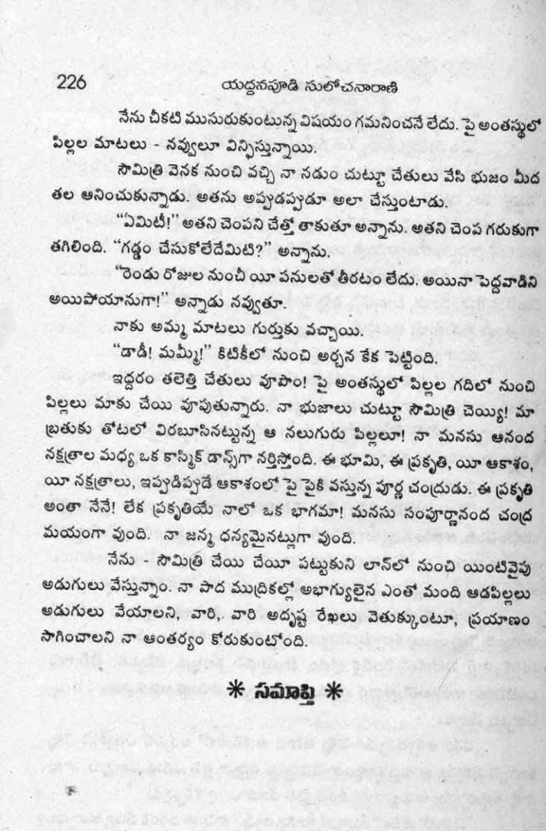 Abhijatha-Part2_Page_54