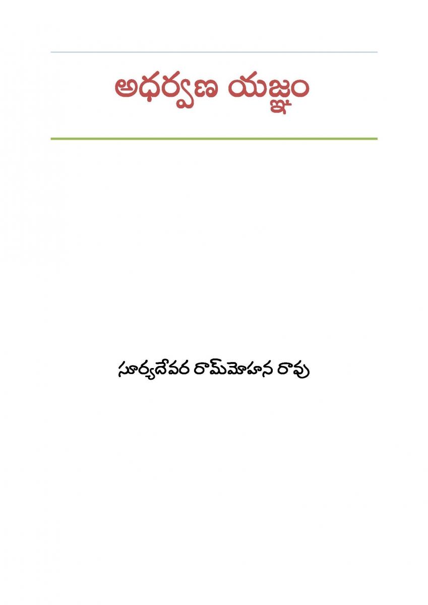 Adharvana-Yagnam-by-Suryadevara_Page_002