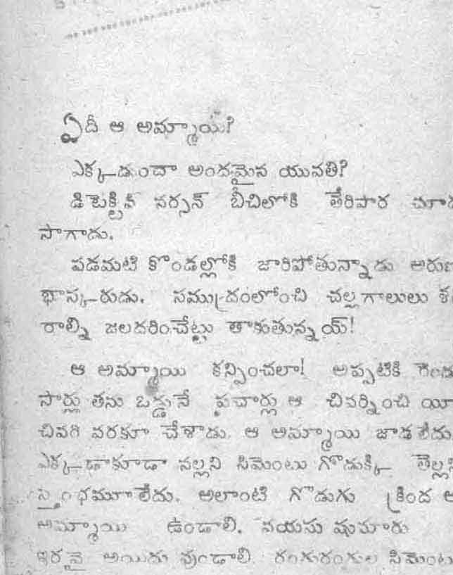 AduguMundukuVeyyaku-by-GirijaSribhagavan_Page_02