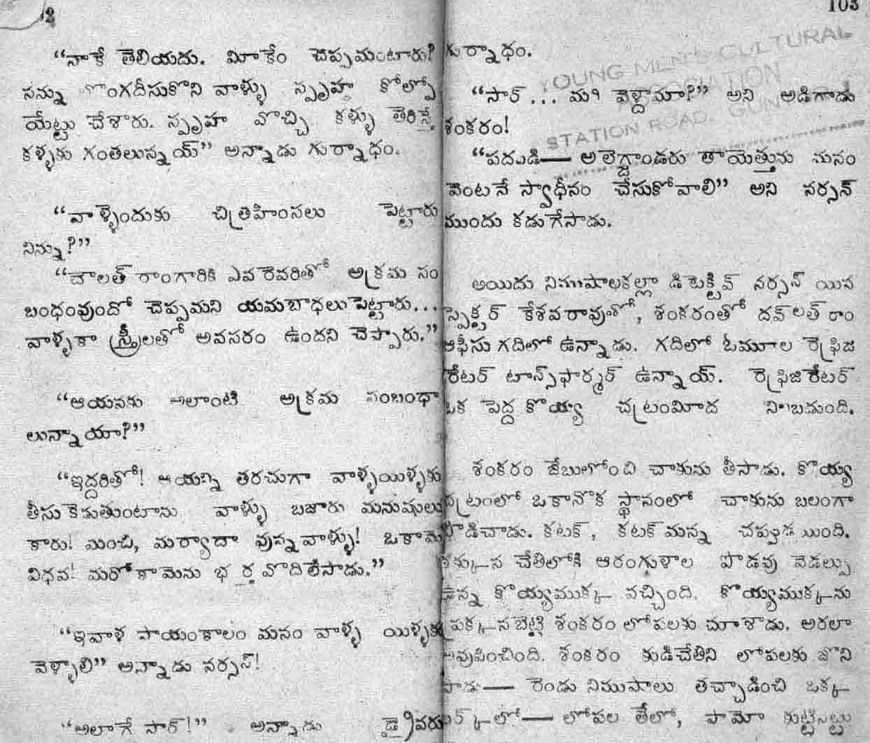 AduguMundukuVeyyaku-by-GirijaSribhagavan_Page_51