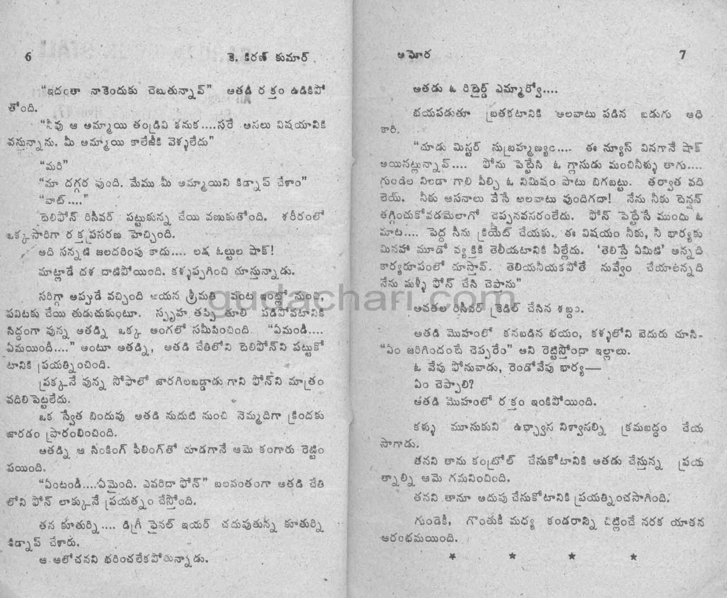 Aghora_Page_003