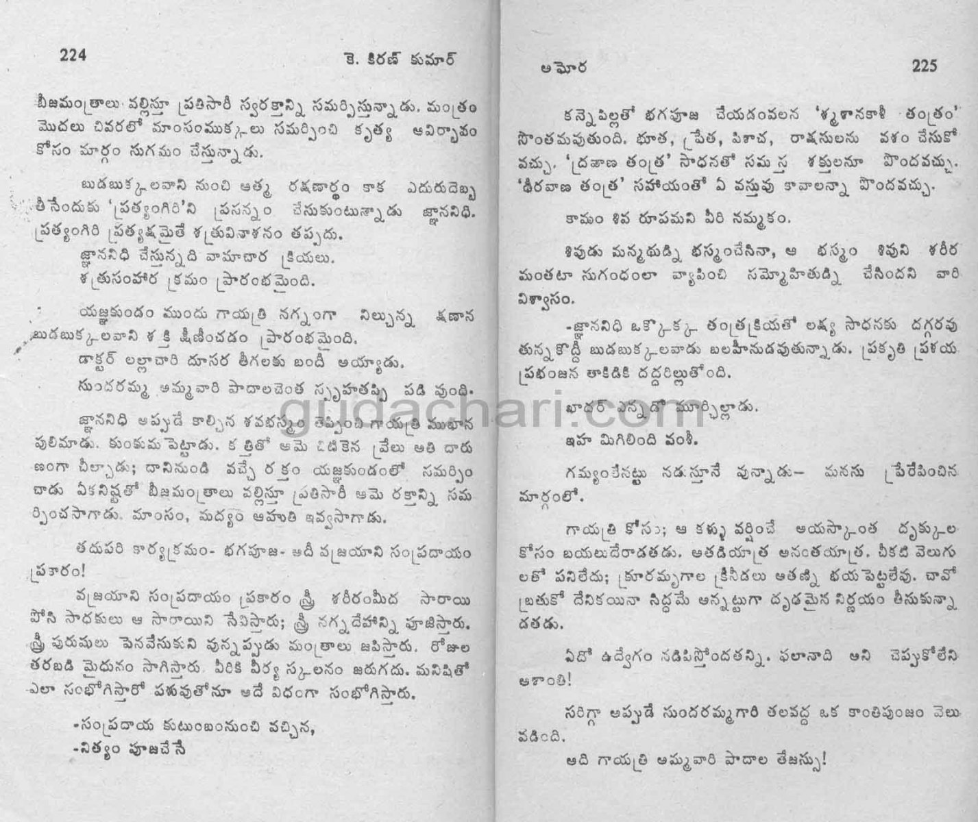 Aghora_Page_112