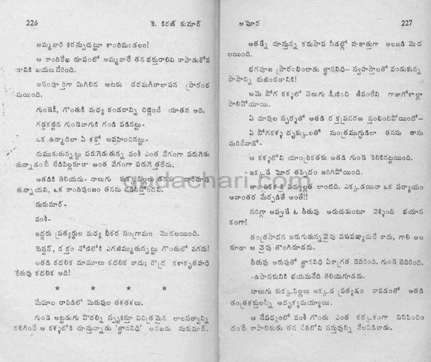 Aghora_Page_113