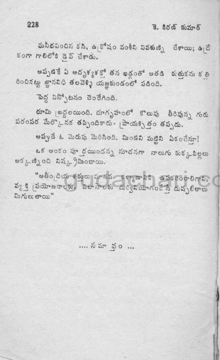 Aghora_Page_114