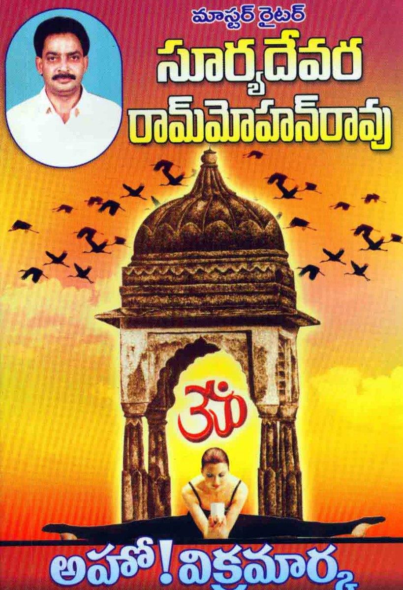 Aho-Vikramarka-by-Survyadevara_Page_001