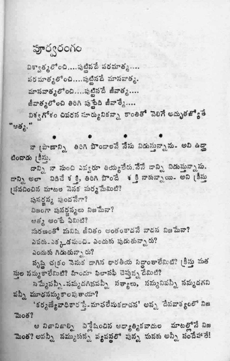 Aho-Vikramarka-by-Survyadevara_Page_002