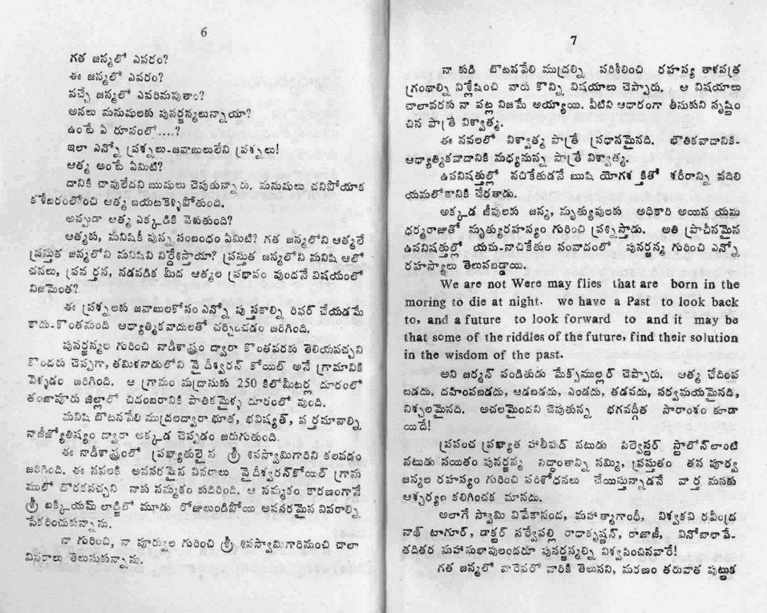 Aho-Vikramarka-by-Survyadevara_Page_003