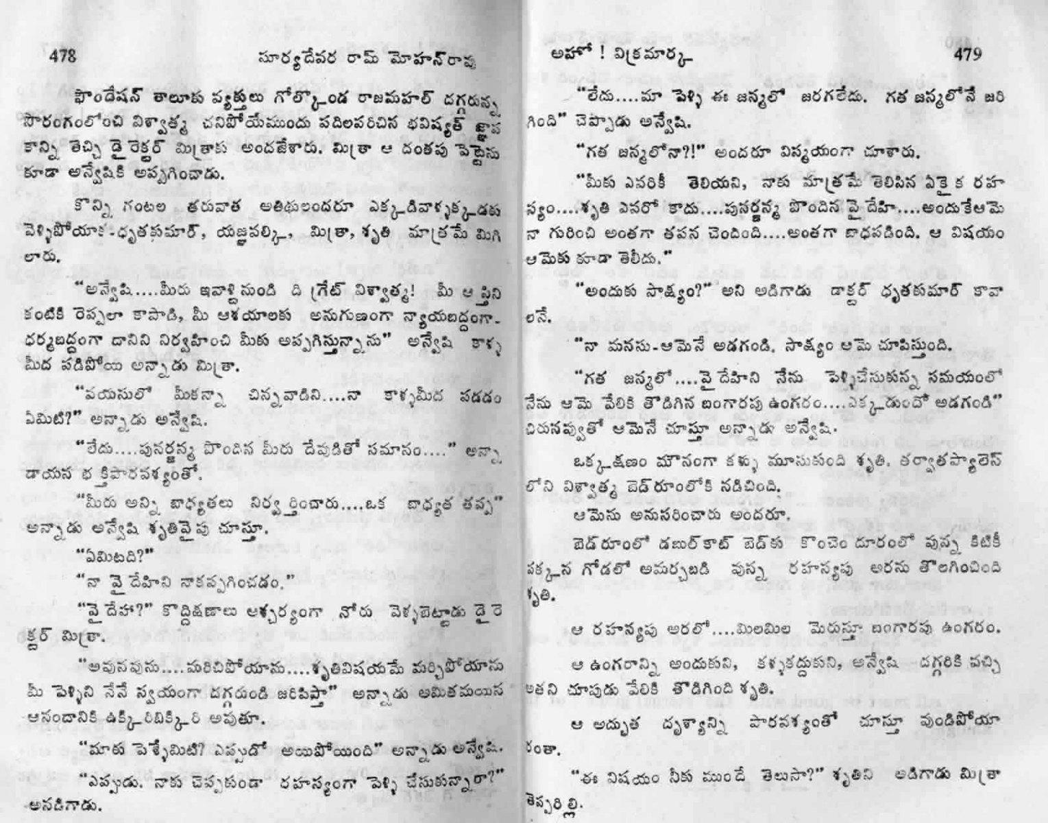 Aho-Vikramarka-by-Survyadevara_Page_247