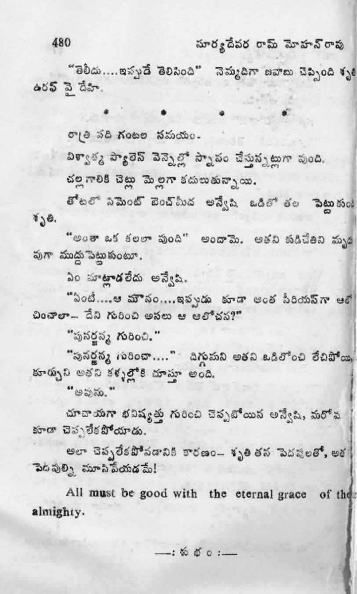 Aho-Vikramarka-by-Survyadevara_Page_248