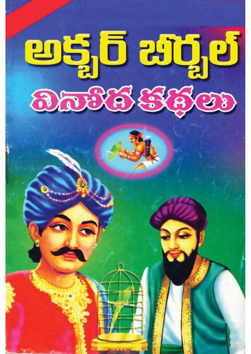 Akbar-Beerbal-Vinoda-Kadhalu_Page_01