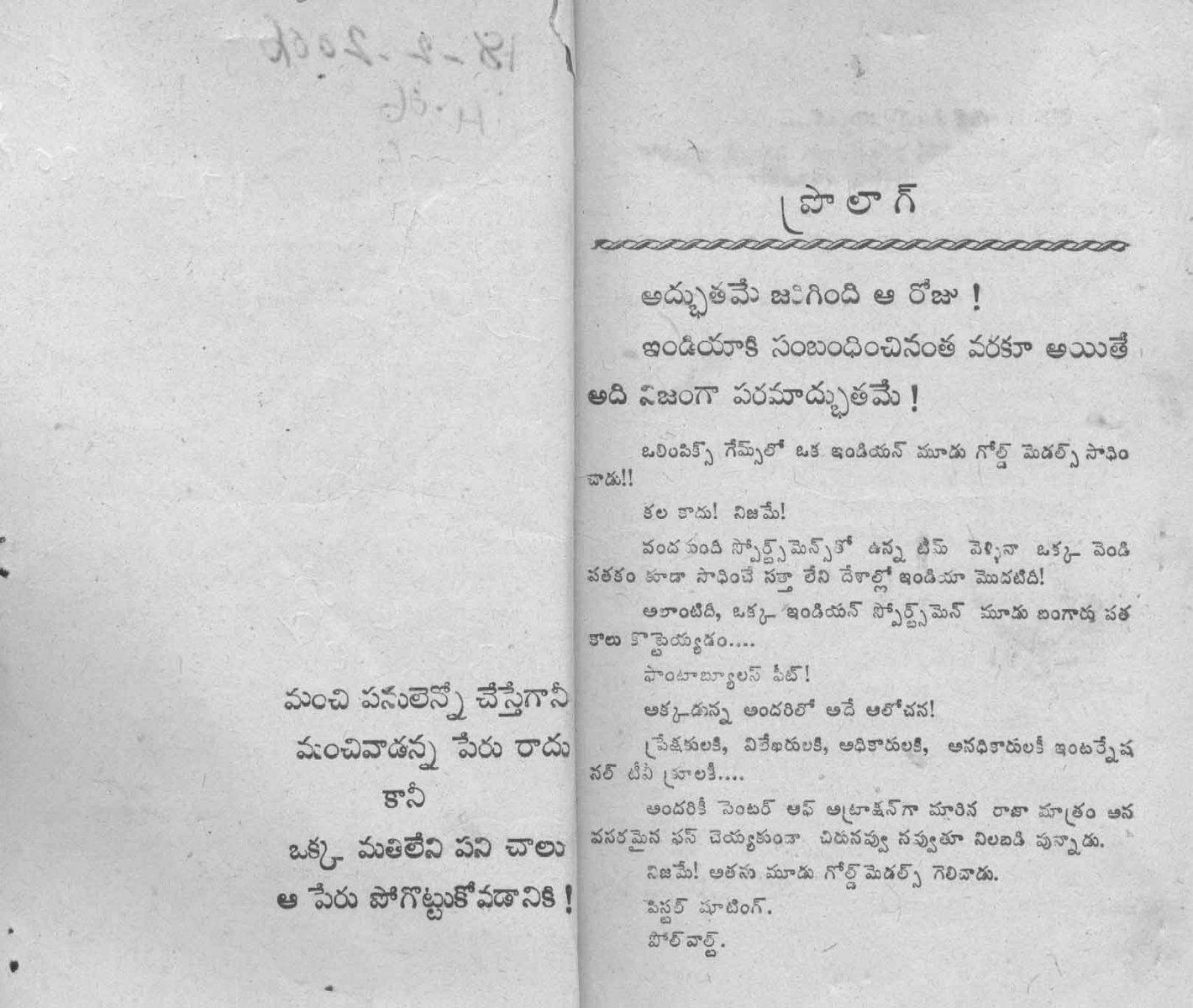 AkhariMalupu-by-Mynampati-Bhaskar_Page_002