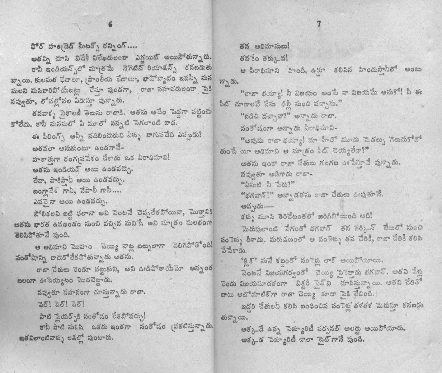 AkhariMalupu-by-Mynampati-Bhaskar_Page_003