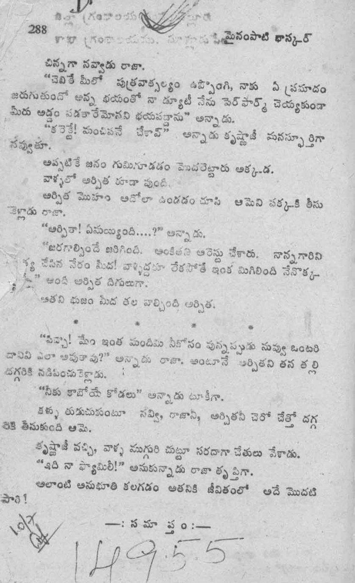AkhariMalupu-by-Mynampati-Bhaskar_Page_144