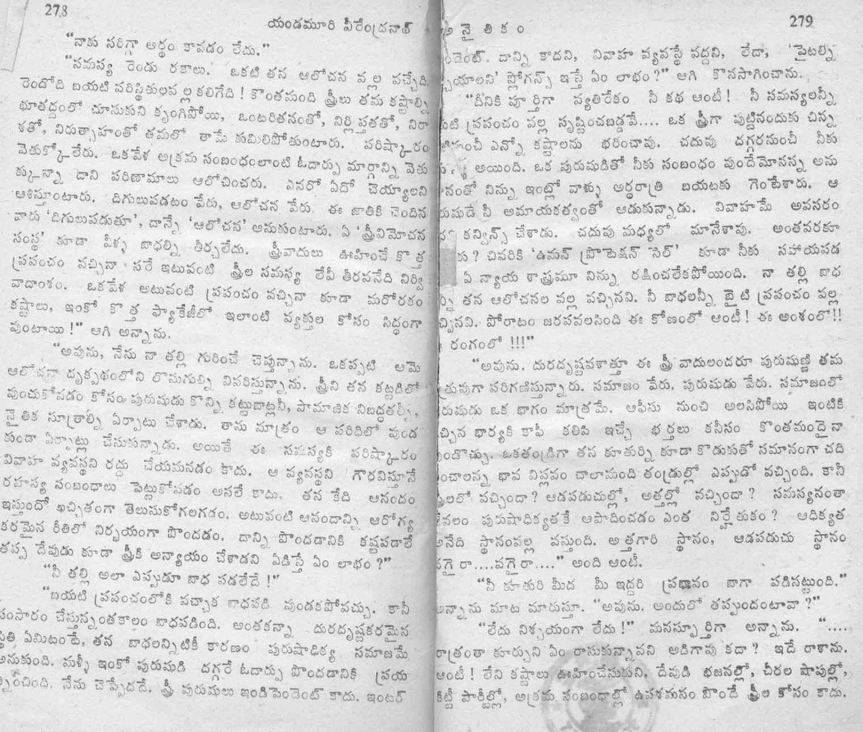 Anaithekam-by-Yendamuri_Page_139