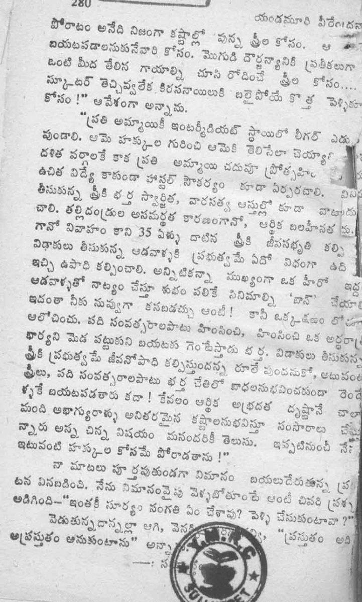 Anaithekam-by-Yendamuri_Page_140