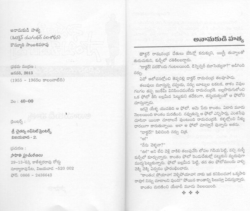 AnamakudiHatya-by-Kommuri-SambasivaRao_Page_02
