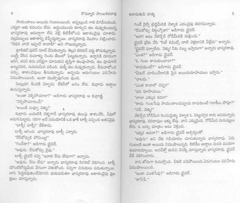 AnamakudiHatya-by-Kommuri-SambasivaRao_Page_03