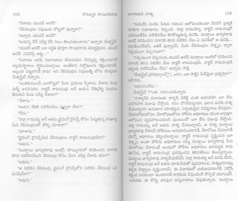 AnamakudiHatya-by-Kommuri-SambasivaRao_Page_55
