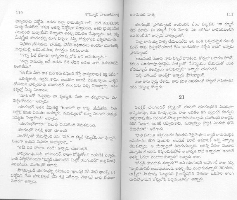 AnamakudiHatya-by-Kommuri-SambasivaRao_Page_56