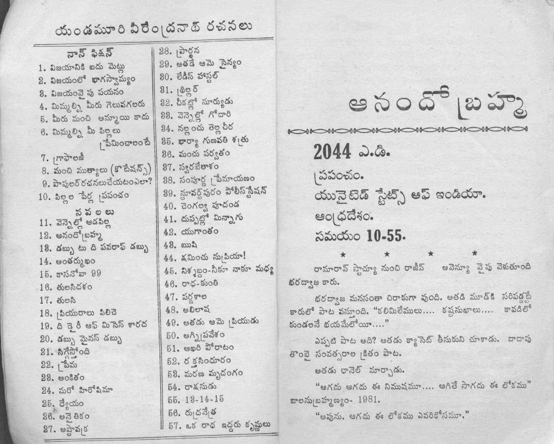 AnandhoBrahma_Page_002
