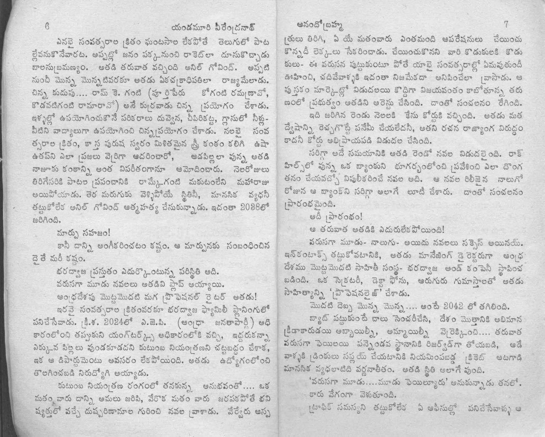 AnandhoBrahma_Page_003