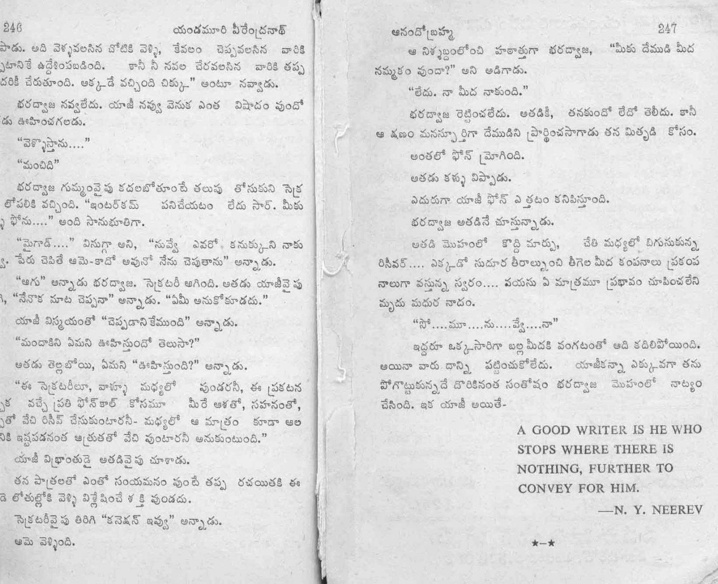 AnandhoBrahma_Page_123