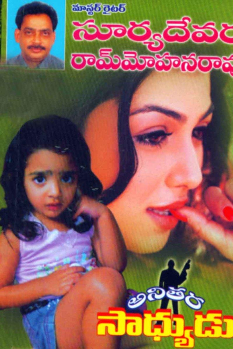 AnitharaSadyudu-by-Suryadevara_Page_001