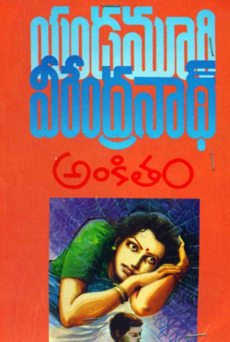 Ankitham-yendamuri-novel_Page_001