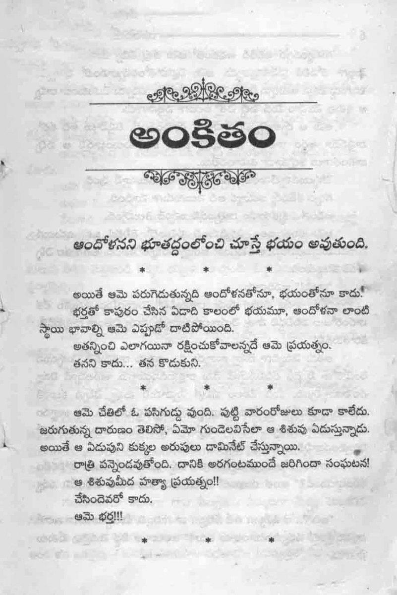Ankitham-yendamuri-novel_Page_002
