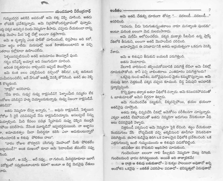 Ankitham-yendamuri-novel_Page_003