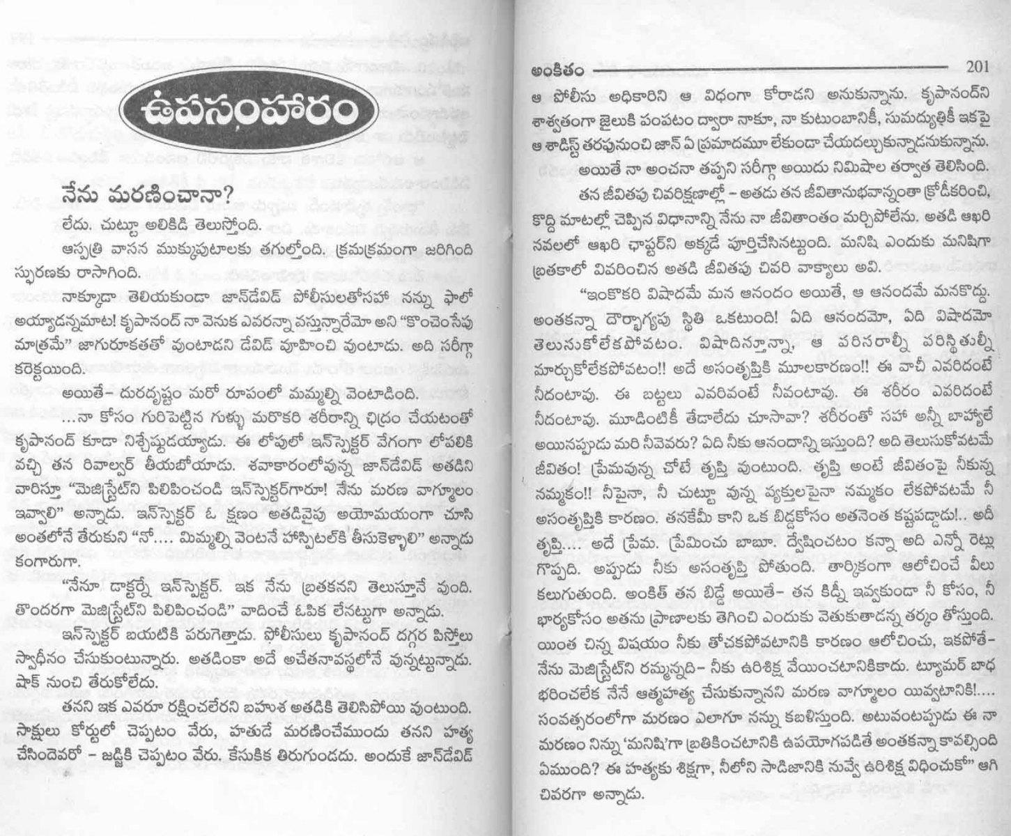 Ankitham-yendamuri-novel_Page_101