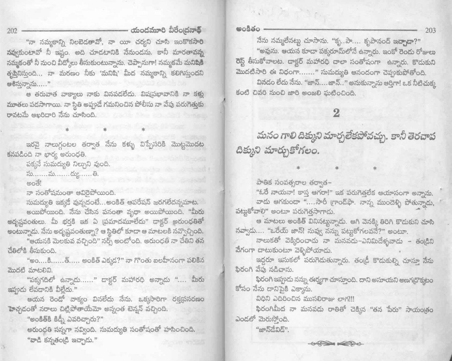 Ankitham-yendamuri-novel_Page_102