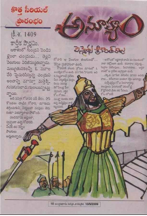 Anoohyam-by-Penmetsa-Srikanthraju_Page_001
