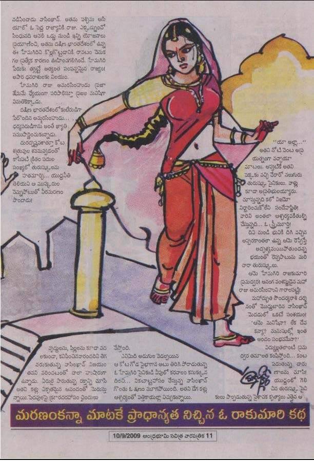 Anoohyam-by-Penmetsa-Srikanthraju_Page_002