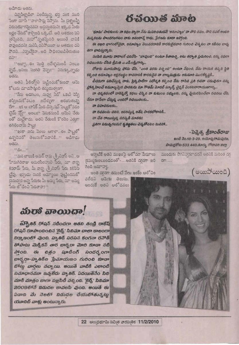 Anoohyam-by-Penmetsa-Srikanthraju_Page_114