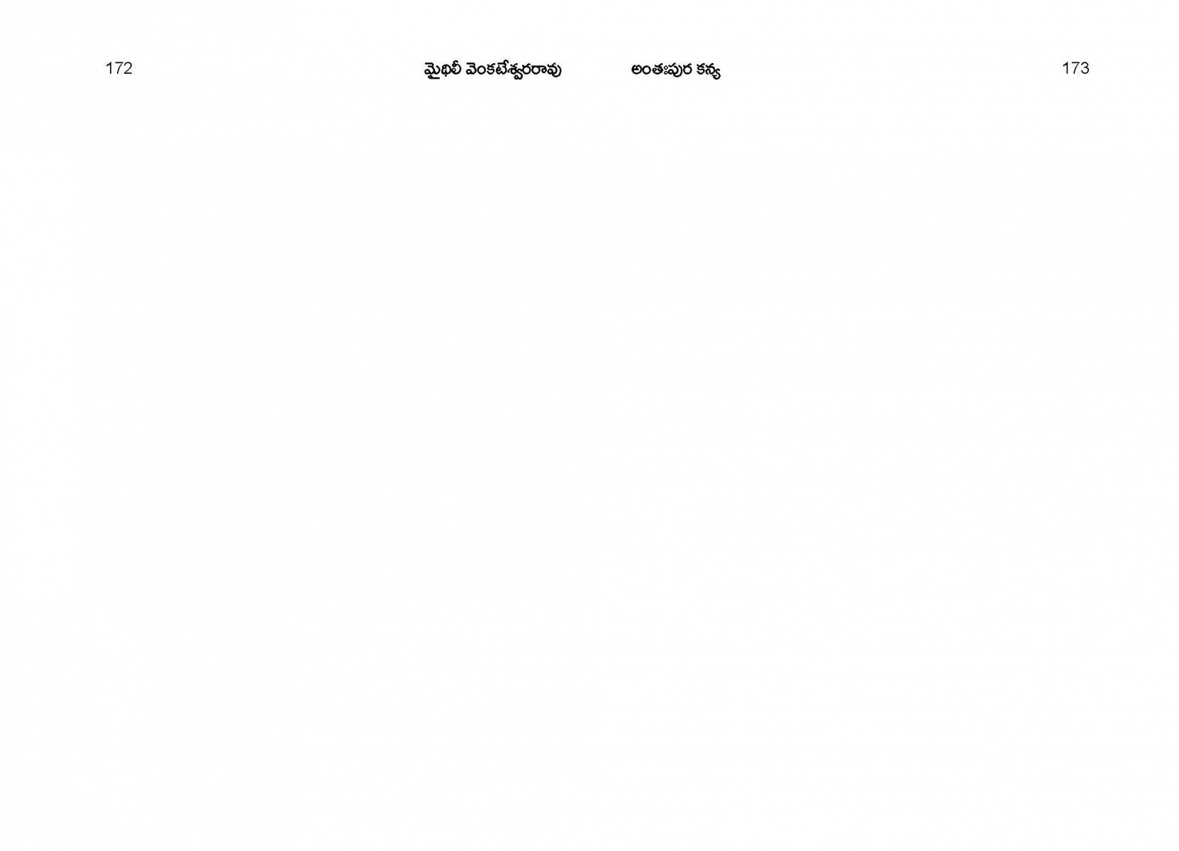 Antapura-kanya-by-MythiliVenkateswaraRao-pdf_Page_88